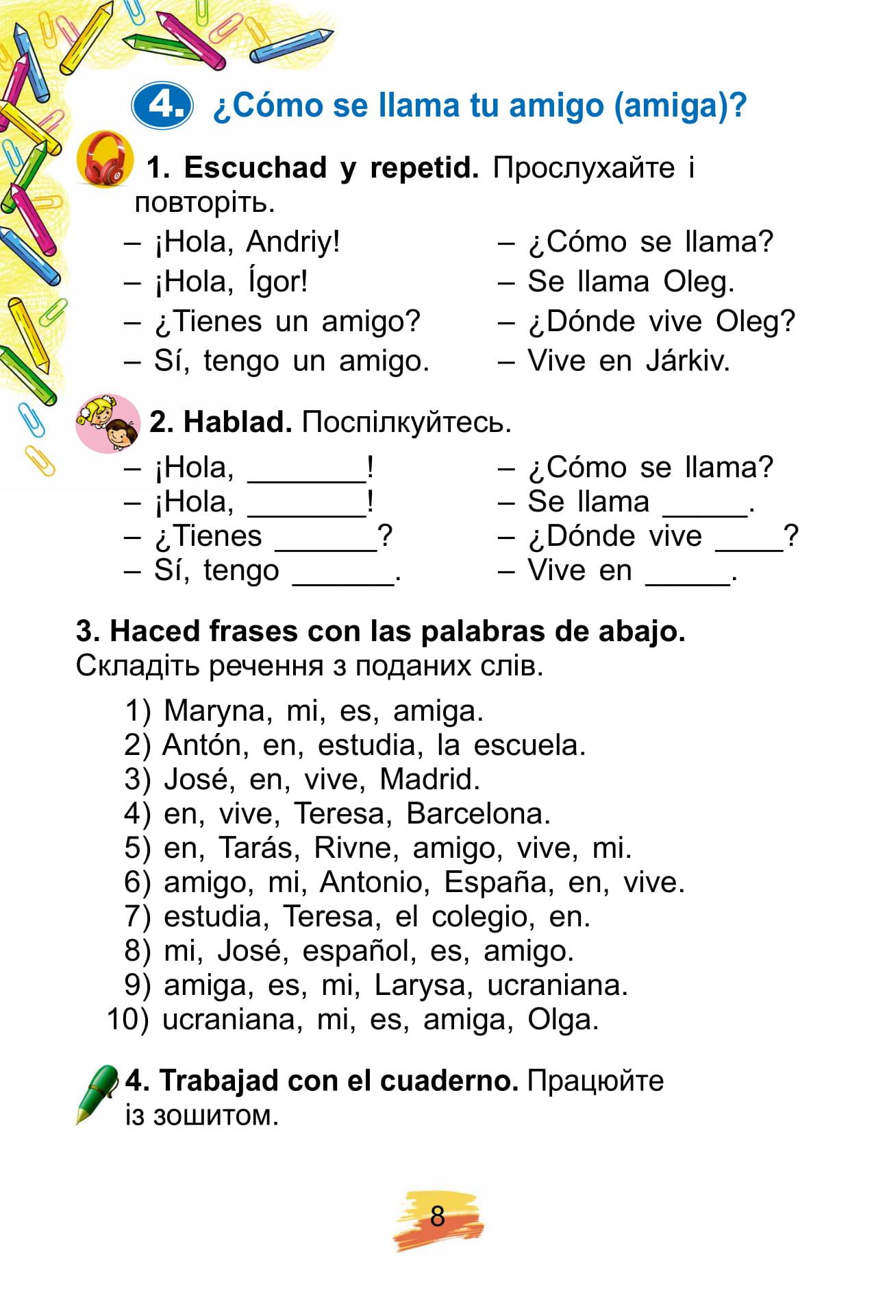 іспанська мова 2 кл підручник електронна версія