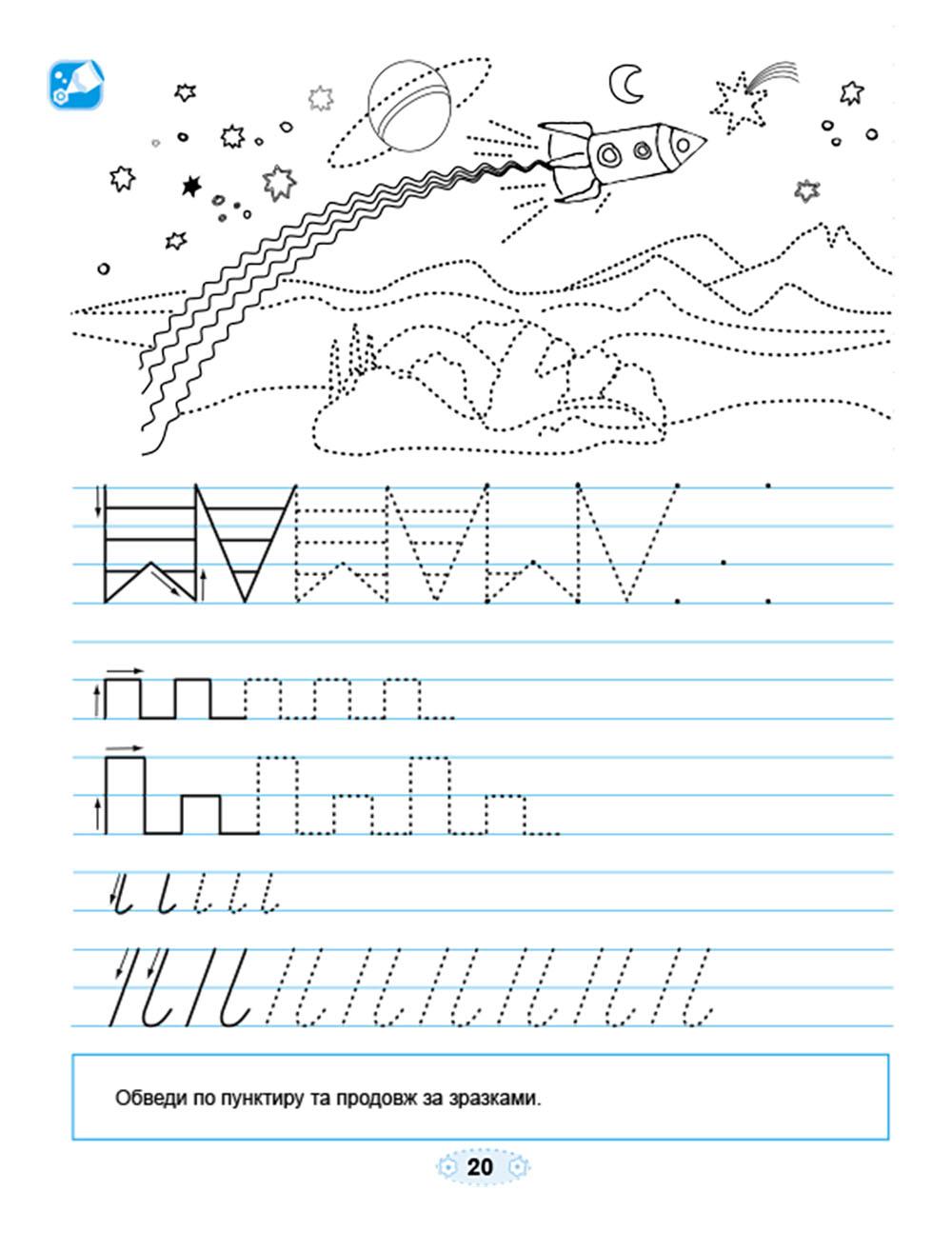 Зошит для підготовки руки до письма (для старшого дошкільного віку ...
