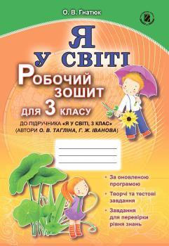 гдз робочий зошит з лтературного читання 3 клас науменко